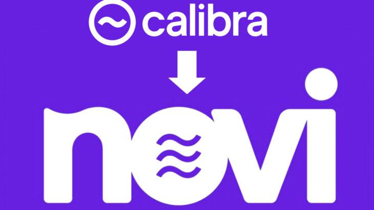 仮想通貨Libraの専用ウォレット「Calibra」の名称から「Novi」に変更!