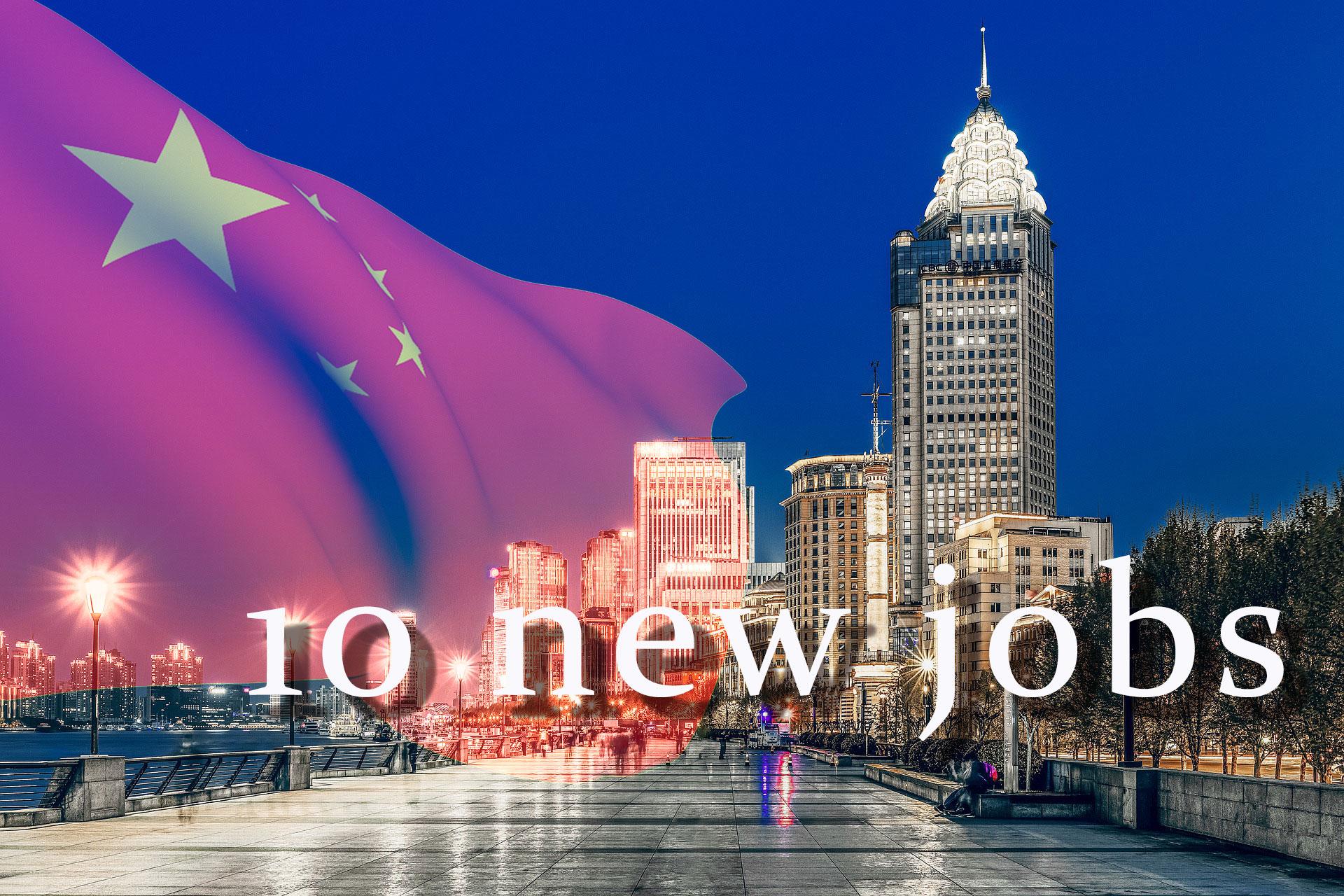 中国で公式に認められた「10の新しい職業」が発表!ブロックチェーン関連が追加