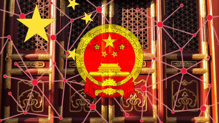 中国議会がブロックチェーン業界発展のための特別基金の設立を提案