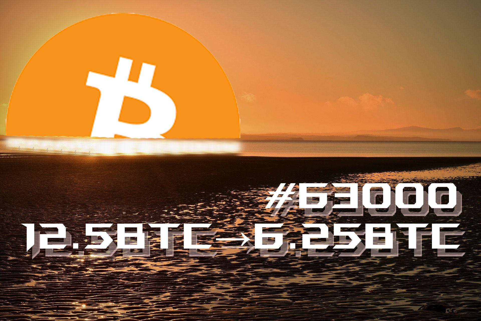 ビットコインが630,000ブロックに到達!3度目の半減期を迎える