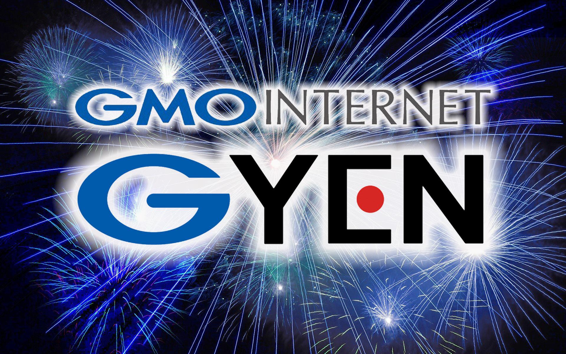 GMOインターネット、日本円に連動する暗号資産「GYEN」をいよいよ今月取引開始!