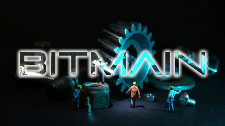 Bitmain、米国で仮想通貨マイニング機器のメンテナンス認定機関の立ち上げを発表