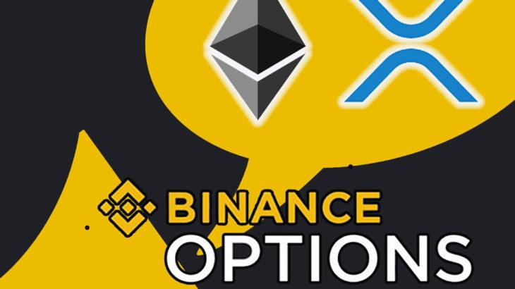 Binance、オプション取引に「ETH」と「XRP」の追加を発表!