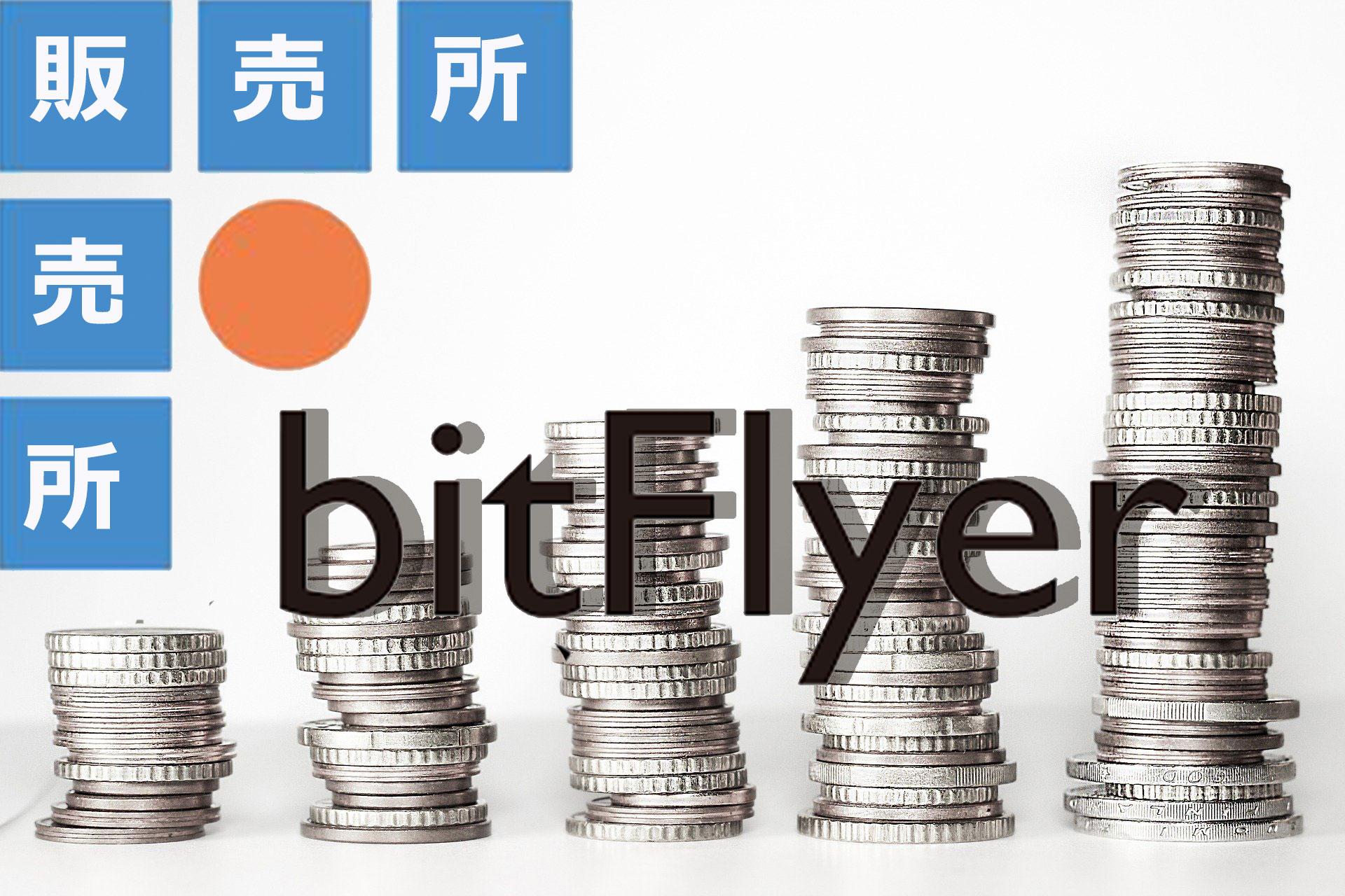 仮想通貨取引所bitFlyer、販売所での最大発注数量が大幅に増量!