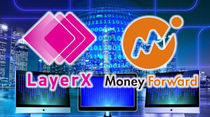 デジタルトランスフォーメーションを牽引!マネーフォワードとLayerXが業務提携へ