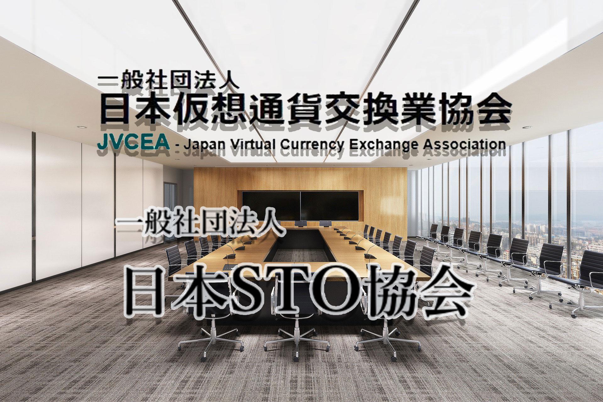 JVCEAと日本STO協会を「金融商品取引業協会」に認定:金融庁