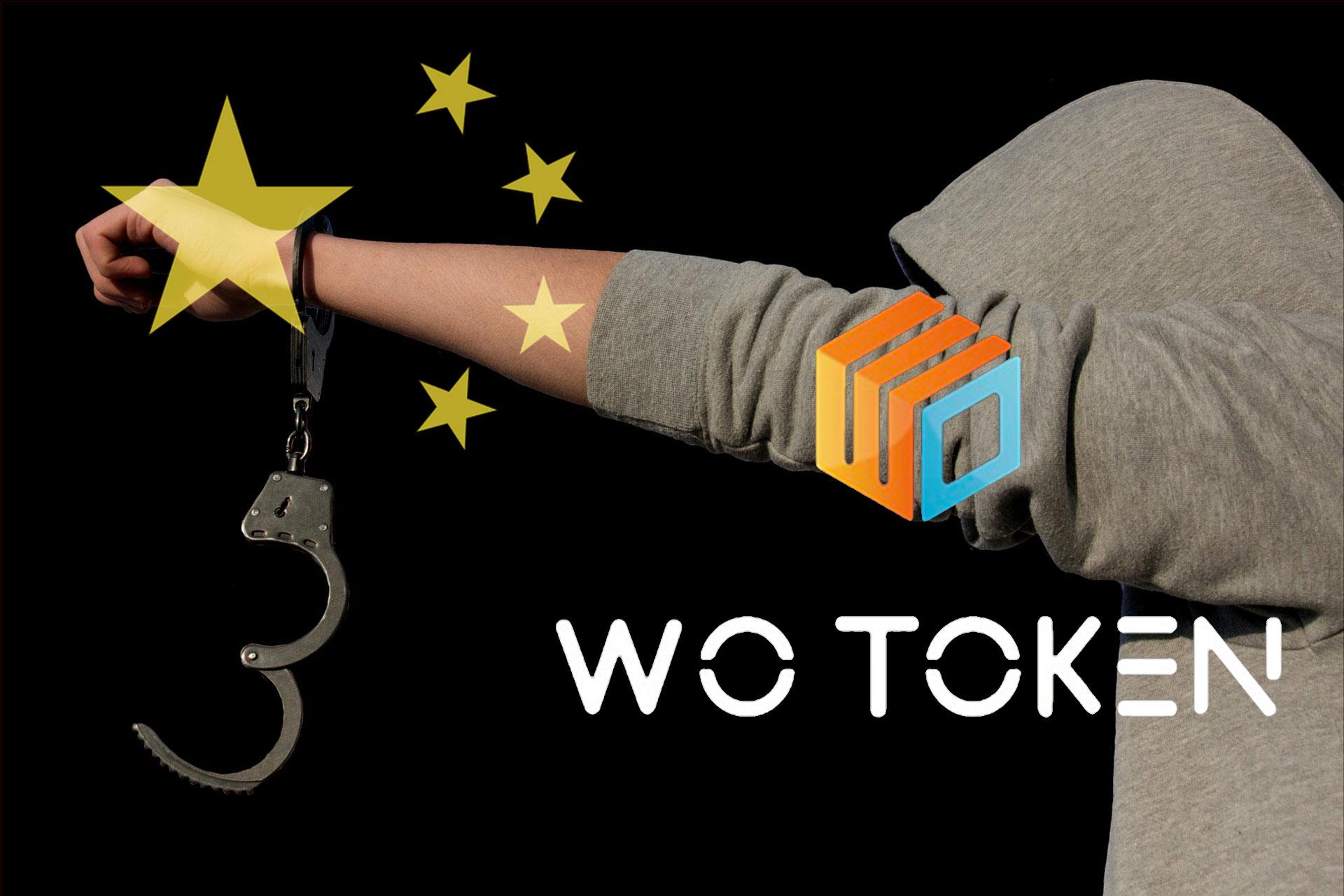 WoToken、主犯格を含むプロジェクト関係者ら6人逮捕!被害総額は約1070億円