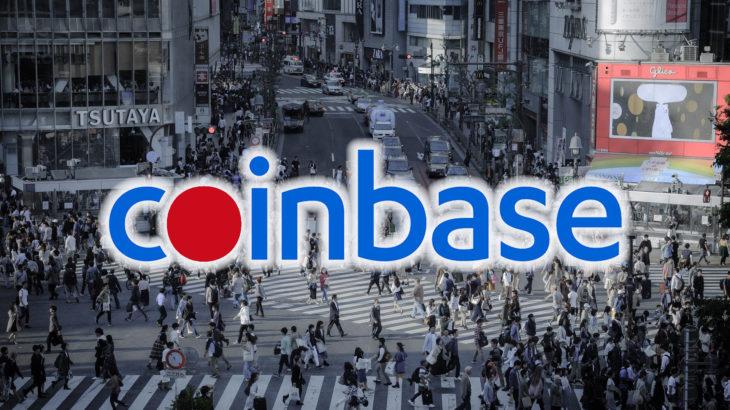 米大手取引所のコインベース、日本での暗号資産事業展開を推進中!