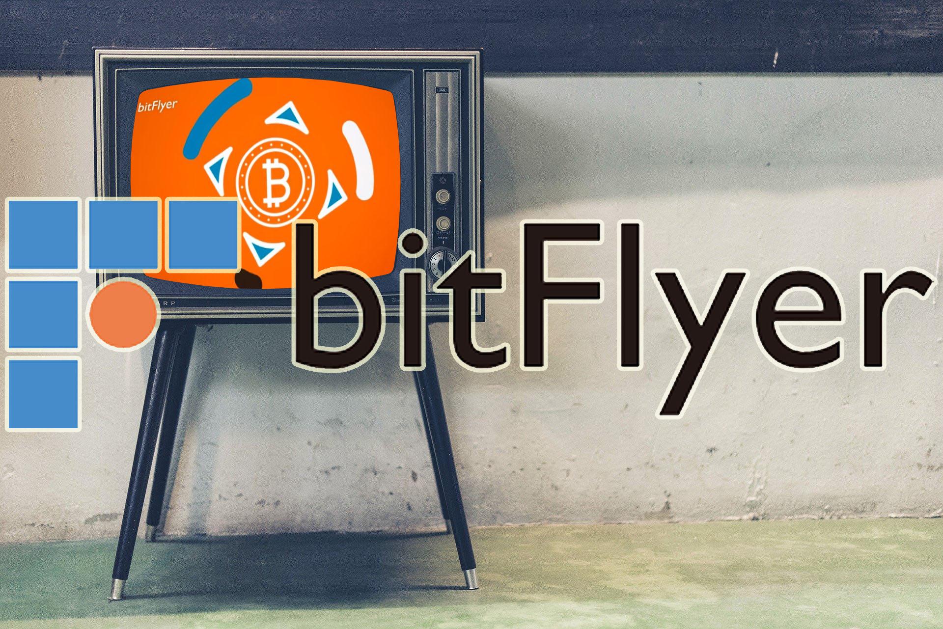 取引量国内 No.1のbitFlyerがテレビCM放映開始!