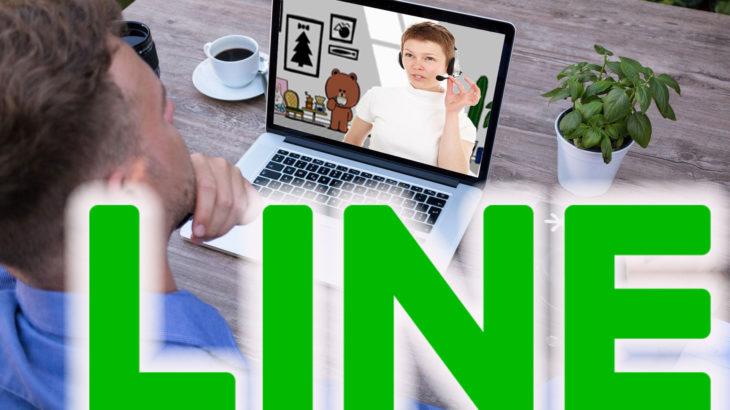 LINE、パソコンのビデオ通話にて「バーチャル背景機能」追加を発表!