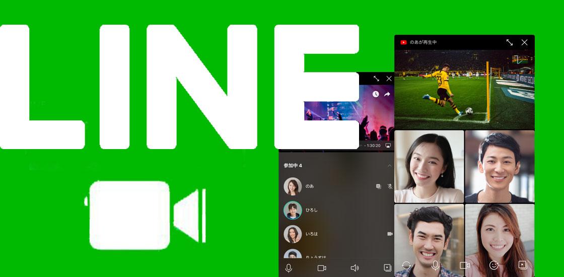LINE新機能「みんなで見る」、ビデオ通話にスマホ画面共有・YouTube視聴も可能に!