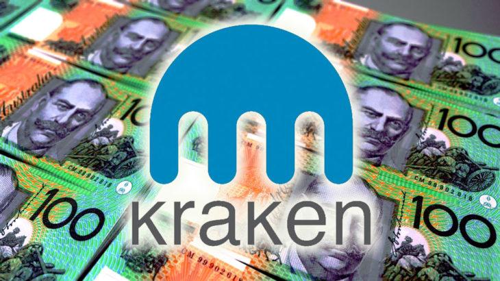 仮想通貨取引所クラーケンが、オーストラリアでの取引サービスを開始