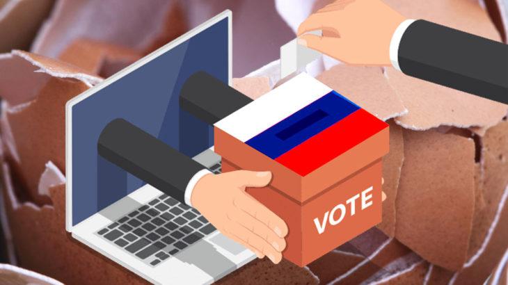 ロシアのブロックチェーン投票サイトが公開されて、数時間でクラッシュ!