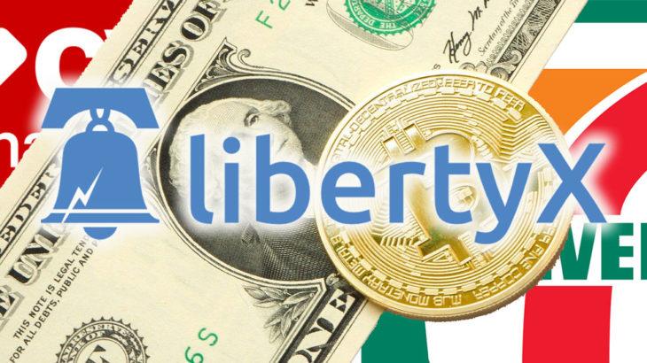 ビットコインATMを展開するLibertyX、全米20,000以上の小売店でビットコインの購入が可能に!