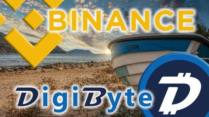 暗号資産取引所バイナンスが暗号資産DigiByteの取り扱いを発表