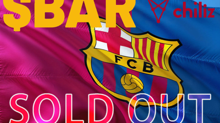 ChilizのFCバルセロナファントークン($ BAR)が2時間で完売!