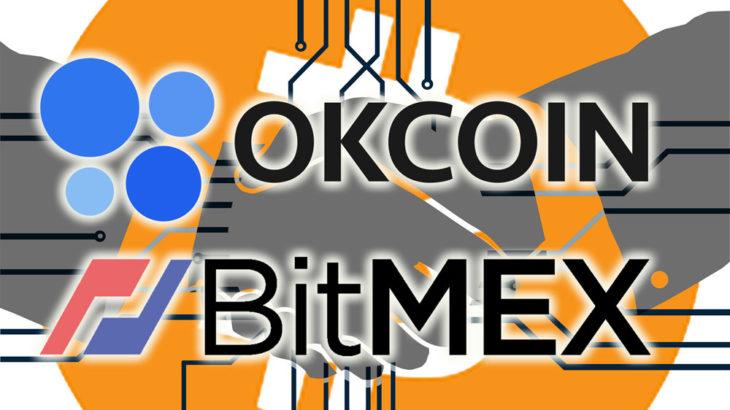 OKCoinとBitMEX親会社がビットコイン開発者に共同で助成金を提供
