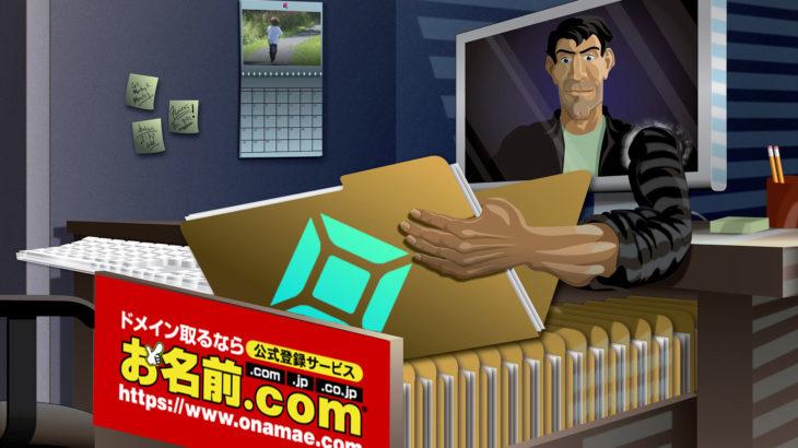 仮想通貨取引所Coincheckの利用するドメイン登録サービス「お名前.com 」経由で不正アクセス!