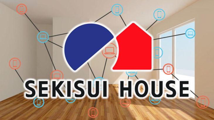 積水ハウス、賃貸住宅管理にブロックチェーン技術を導入!