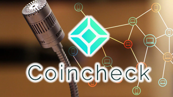 コインチェックがオンライン株主総会支援事業を提供、ブロックチェーンによる改ざん防止機能も