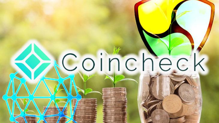 仮想通貨取引所Coincheckの「Coincheckつみたて」にXEM・QTUMを追加