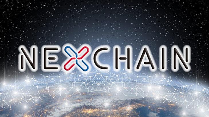 (社)企業間情報連携推進コンソーシアム、ブロックチェーンコンソーシアム「NEXCHAIN」を設立!