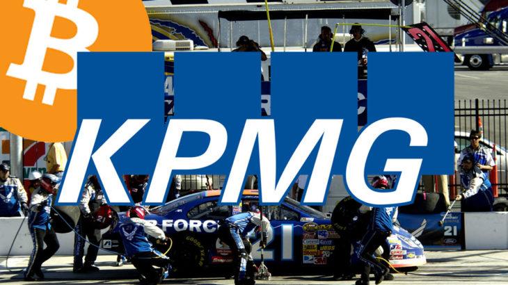 世界4大監査法人KPMG、特許申請中の暗号資産管理スイートの立上げを発表!