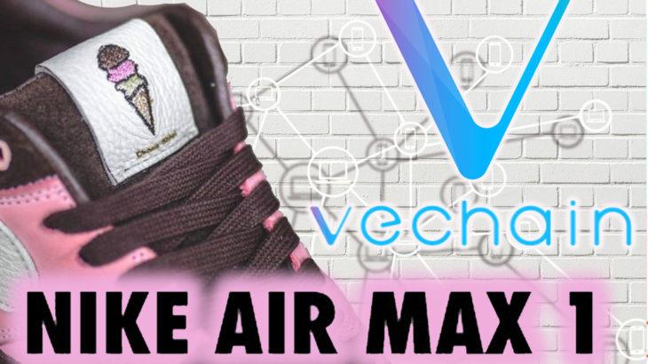 ナイキの「Air MaX 1」限定デザイン、VeChainのブロックチェーンで真贋証明