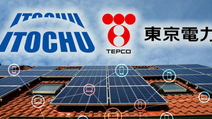 伊藤忠・東京電力、ブロックチェーン技術を用いて家庭間余剰電力売買システムを構築!