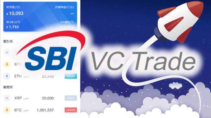 SBI VCトレード、暗号資産スマートフォンアプリ「VCTRADE SP」サービス提供開始!