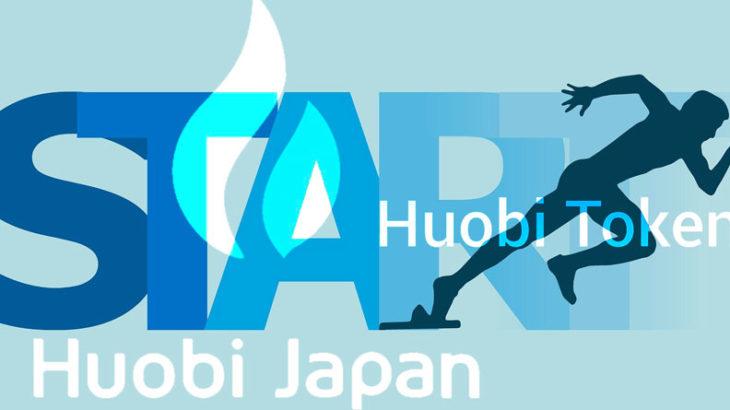 『国内初』Huobi Japan、独自暗号資産「Huobi Token(HT)」の取り扱い開始を発表!