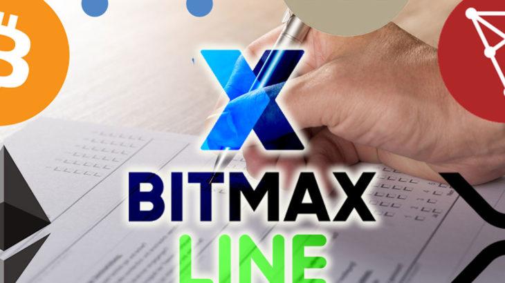 LINEの仮想通貨取引所BITMAXが、あなたの【推し暗号資産】は?と題したアンケートを実施