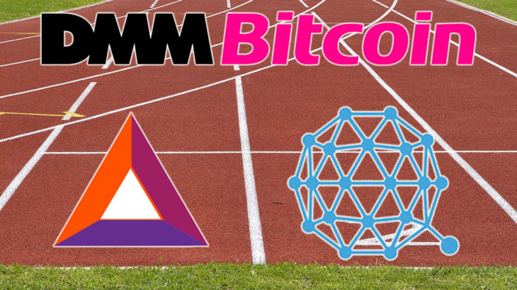 DMMビットコイン、レバレッジ取引で新たにBAT、QTUMの取り扱い開始!