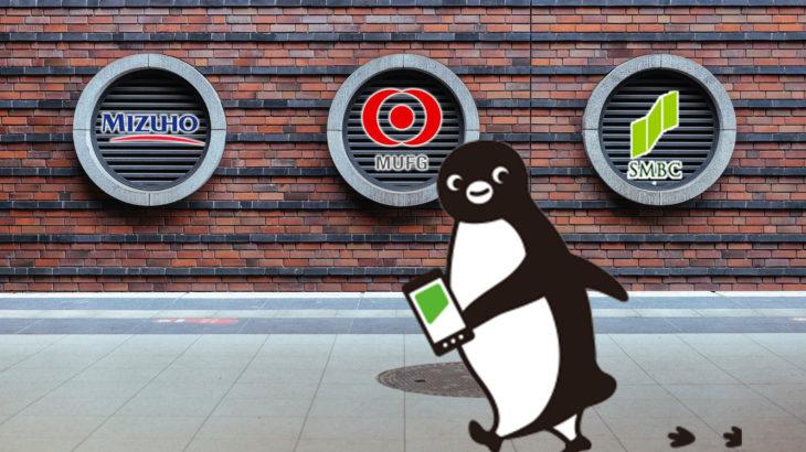 3メガバンク・JR東日本、ブロックチェーン技術を用いてデジタル通貨と「Suica」を連携か!