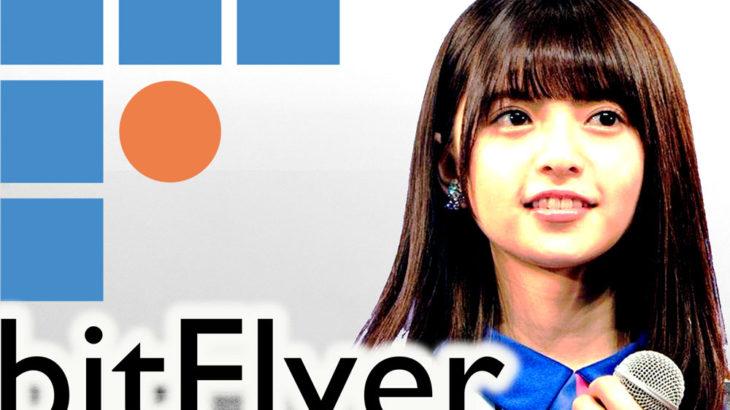 乃木坂46の齋藤飛鳥さんが暗号資産取引所bitFlyerのイメージキャラクターに!