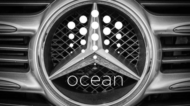 メルセデス・ベンツのダイムラーが「Ocean Protocol」を使用してブロックチェーンデータ交換を試行
