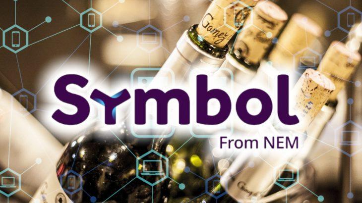 NEMのブロックチェーンSymbolでワインのトレーサビリティを確保