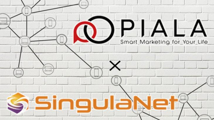 株式会社ピアラ、D2C事業推進のためにブロックチェーン開発を行うSingulaNetと業務提携!