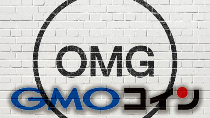 国内初!オーエムジー(OMG)が暗号資産取引所GMOコインに上場!