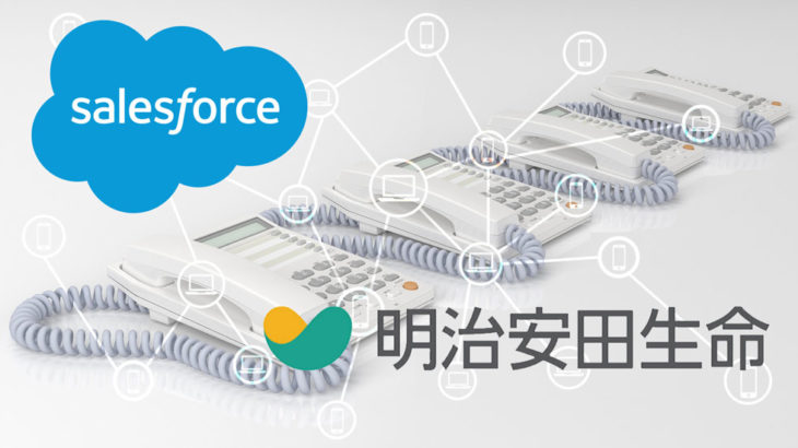 顧客関係管理セールスフォース、ブロックチェーン技術を用いて明治安田生命のDXを支援!