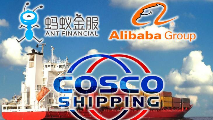 中国のアント、アリババは「COSCO Shipping」とのブロックチェーンにおける戦略的パートナーシップ締結!