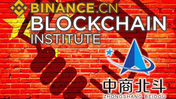 Binance中国ブロックチェーン研究所、中小企業のサプライチェーン促進を狙い中商北斗と業務提携!