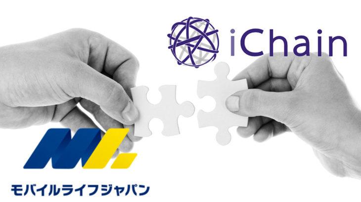 保険代理店DX「モバイルライフジャパン」とブロックチェーンインシュアテック「iChain」が業務提携!