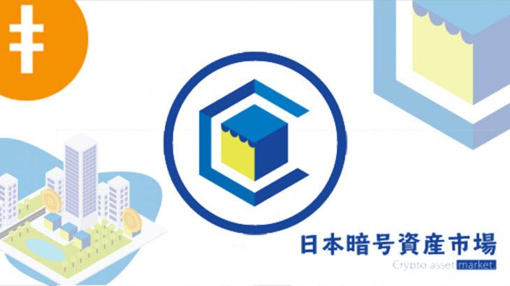 日本暗号資産市場社が、ERC20規格のステーブルコイン「ICHIBAコイン(ICB)」発行