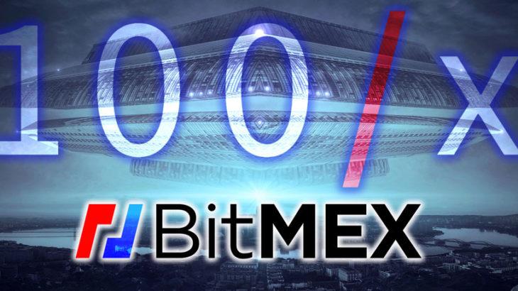 BitMEX親会社が新体制となる「100x」の設立を発表