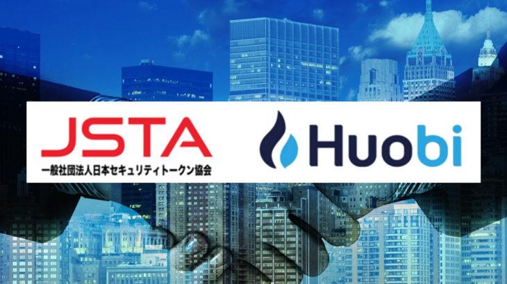 フォビジャパン株式会社、「一般社団法人日本セキュリティトークン協会(JSTA)」に賛助会員へ!