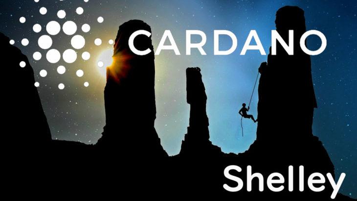 カルダノ大型アップグレード「Shelley」の準備が最終段階に!