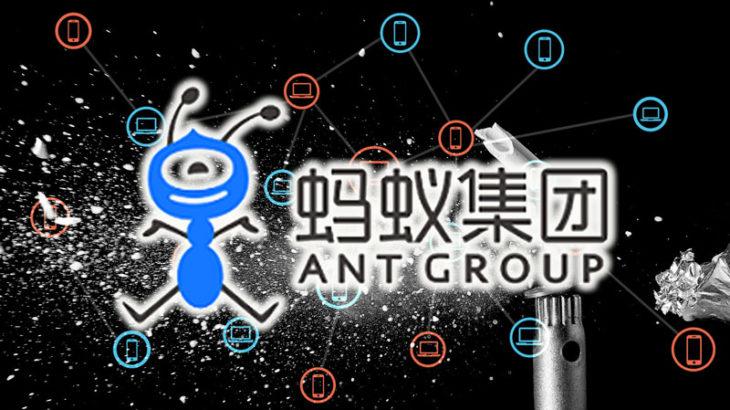 中国大手アリババ決済部門のアント、新しいブロックチェーンソリューションを発表
