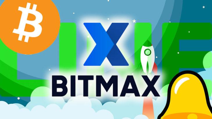 LINEアプリ「BITMAX」、ユーザーが指定した価格で通知する機能を追加!