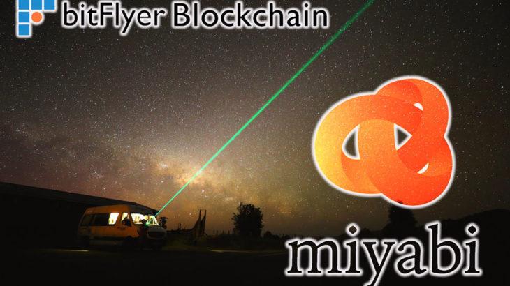 bitFlyer Blockchain「miyabi」、独自コンセンサスアルゴリズムの試用環境を公開へ!